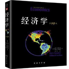经济学 第19版 正版 (美)萨缪尔森,(美)诺德豪斯 9787100096393 商务印书馆