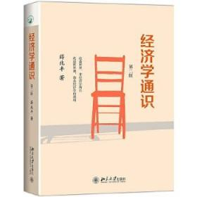 经济学 通识 正版 薛兆丰 著 9787301258699 北京大学出版社