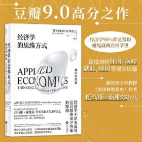 经济学的思维方式-现实应用篇 正版 著者:[美]托马斯.索维尔,译者:张莹   后浪 9787210108108 江西人民出版社