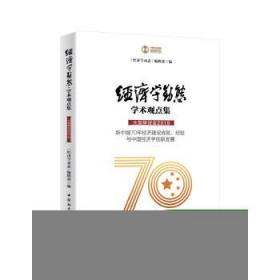 经济学动态(学术观点集大型研讨会2019新中国70年经济建设成就经验与中国经济学创新发 正版 《经济学动态》编辑部 9787520373852