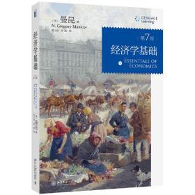 经济学基础系列(共2册) 正版 曼昆(N. Gregory Mankiw) 9787301281475 北京大学出版社