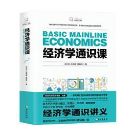 经济学通识课 正版 冯兴元 朱海就 黄春兴 著 9787544393638 海南出版社