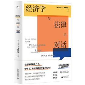 经济学与法律的对话 正版 大卫·D. 弗里德曼(David D. Friedman,米尔顿·弗里德曼之子) 译者 徐源丰 9787549563715 广西师范大
