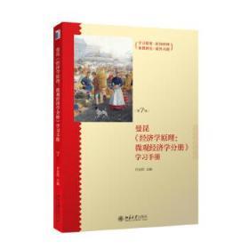 经济学原理 正版 付达院 主编 9787301262443 北京大学出版社