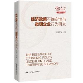 经济政策不确定性与微观企业行为研究 正版 刘庭竹 9787300286662 中国人民大学出版社