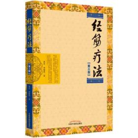 经筋疗法 正版 黄  艺  黄敬伟/著 9787513254656 中国中医药出版社