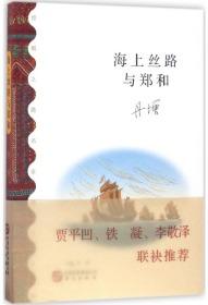 【新华书店】正版 海上丝路与郑和丹增华文出版社9787507546606 书籍