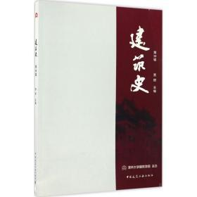 【新华书店】正版 建筑史(D38辑)贾珺中国建筑工业出版社9787112197309 书籍