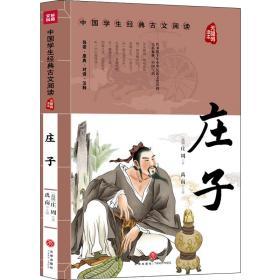 庄子中国学生经典古文阅读无障碍读本
