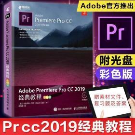 现货正版 Adobe Premiere Pro CC 2019经典教程 pr教程书籍 零基