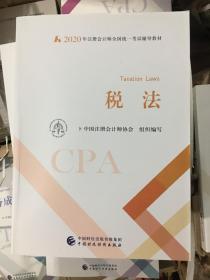 2020注册会计师教材《税法》