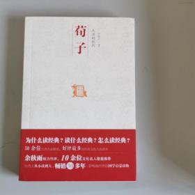 中国历代经典宝库:人性的批判·荀子