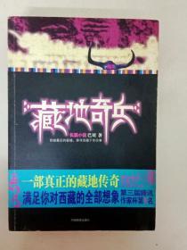 DA111068 藏地奇兵