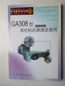GA308型浆纱机的原理及使用
