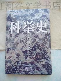 汗青堂丛书048-·-科举史