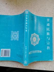 甘肃民族语尊教  修订本
