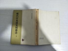 现代日本语实用语法 下册【实物拍图,扉页有涂画】