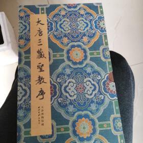 大唐三藏圣教序(一版四印)