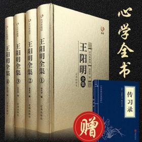 【赠传习录】【完整无删减】王阳明全集原著正版 心学知行合一传