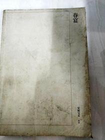DA128474 春宴【一版一印】【封面略有污漬】