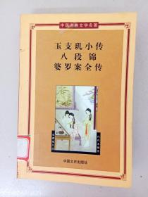 DA130467 中国古典文学名著—玉支玑小传·八段锦·婆罗案全传(一版一印)