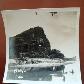 老照片-桂林穿山