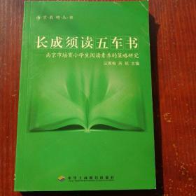 长成须读五车书 : 南京市培育小学生阅读素养的策 略研究