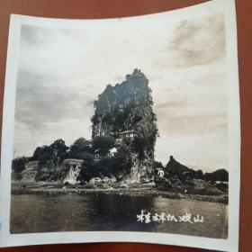 老照片-桂林伏波山