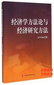 正版旧书 经济学方法论与经济研究方法 /高本权 中国财政经济出版社