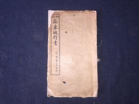 民国18年:初拓苏东坡行书