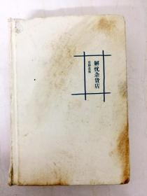 DA204788 解忧杂货店(书面有污渍)