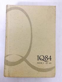 DA204759 1Q84 BOOK 1 4月-6月