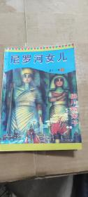 尼罗河女儿:第十二卷