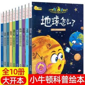 【小脚鸭科普馆】全套10册地球怎么了小牛顿科学馆幼儿百科全书探