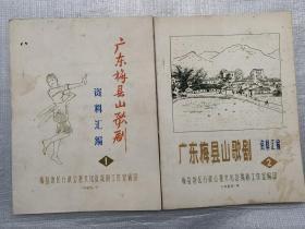 广东梅县山歌剧资料汇编1、2册(油印本)