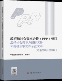 政府和社会资本合作(PPP)项目选择社会资本方招标文件示范文本 (垃圾焚烧处理项目) 9787518212613 中国招标投标协会 中国计划出版社