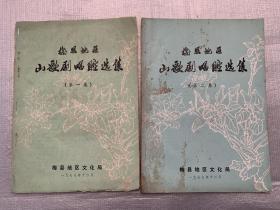 梅县地区山歌剧唱腔选集(第一、二集) ———-客家山歌文献,1977年12月出版