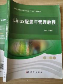 """Linux配置与管理教程 史苇杭 9787030375728/普通高等教育软件工程专业""""十二五""""规划教材"""