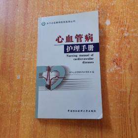 心血管病护理手册