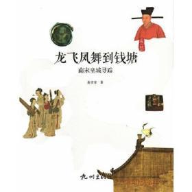 龙飞凤舞到钱塘-南宋皇城寻踪 正版 姜青青 9787556509720 杭州出版社