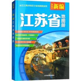 新编江苏省地图册 中国行政地图  新华正版