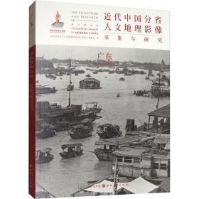 近代中国分省人文地理影像采集与研究·广东