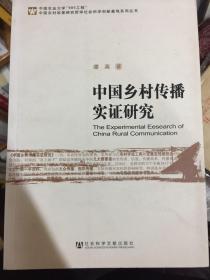 中国乡村传播实证研究
