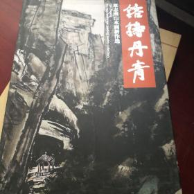 镕铸丹青  覃志刚山水画新作选