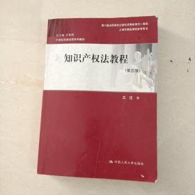 知识产权法教程(第五版)