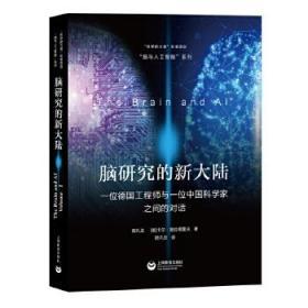 脑研究的新大陆 正版 [中]顾凡及、[德]卡尔施拉根霍夫(Karl Schlagenhauf) 著 顾凡及 译 9787544490207 上海教育出版社