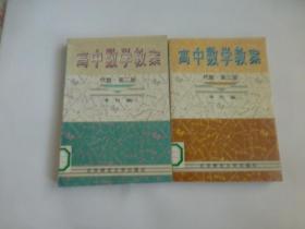高中数学教案 : 代数第二、三册(2本合售)
