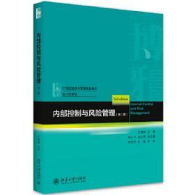 内部控制与风险管理 正版 王清刚 9787301317334 北京大学出版社