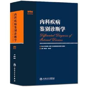 内科疾病鉴别诊断学 正版 胡品津,谢灿茂 主编 9787117190190 人民卫生出版社