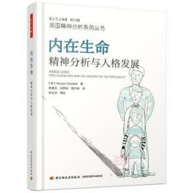 内在生命-精神分析与人格发展 正版 (英)马戈·沃德尔(Margot Waddell) 9787518412280 中国轻工业出版社